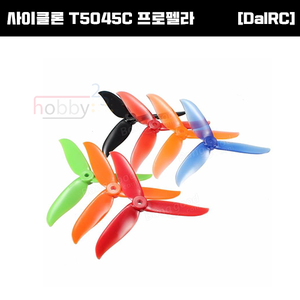 [DalRC] 한대분 cyclone Propeller T5045C (5+1)