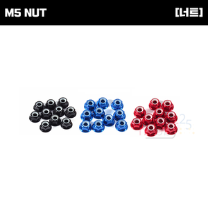 [모터 너트] Nylon M5 NUT 1SET [M5 NUT]