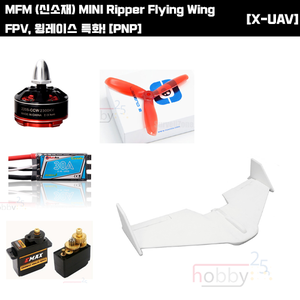 [X-UAV] MFM (신소재) MINI Ripper Flying Wing FPV, [PNP] 윙레이스 특화!