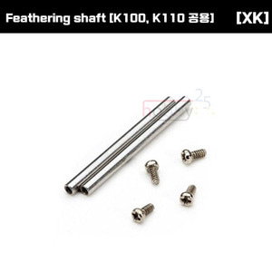 [XK] Feathering shaft [K100, K110 공용] [K100-002]