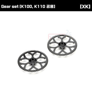 [XK] Gear set [K100, K110 공용] [K100-014]