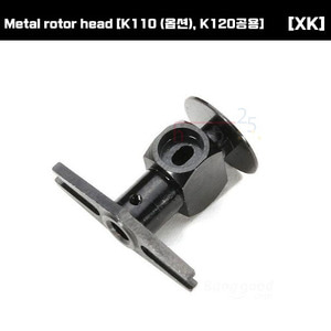 [XK] Metal rotor head [K110 (옵션), K120공용] [K110-018]