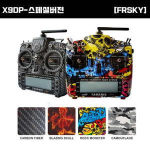 [FRSKY] TARANIS X9DP Special Edition [03010049]